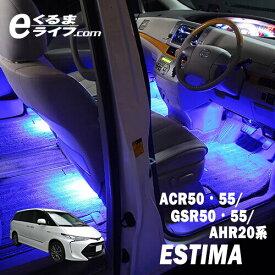 エスティマ(ACR50・55系/GSR50・55系/AHR20系)用LEDフットライトキット/フットランプ/ルームランプ/足元照明/ライト/カー用品/自動車エーモン e-くるまライフ