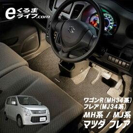 スズキ ワゴンR(MH34系)・マツダ フレア(MJ34系)用LEDフットライトキット/フットランプ/ルームランプ/足元照明/ライト/カー用品/自動車エーモン e-くるまライフ