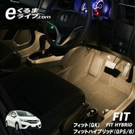 フィット(GK)・フィットハイブリッド(GP5/GP6)用LEDフットライトキット/フットランプ/ルームランプ/足元照明/ライト/カー用品/自動車エーモン e-くるまライフ