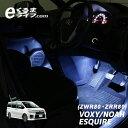 【フットライト】LEDフットライトキット|フットランプ 80系 ノア・ヴォクシー・エスクァイア(ZWR80/ZRR80)用 ルー…
