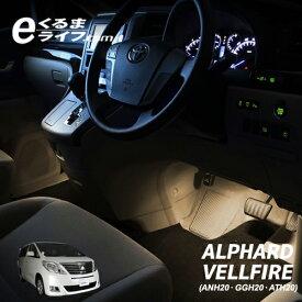アルファード・ヴェルファイア(ANH20/GGH20/ATH20)用LEDフットライトキット/フットランプ/ルームランプ/足元照明/ライト/カー用品/自動車エーモン e-くるまライフ