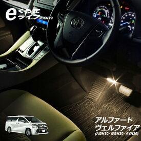 アルファード・ヴェルファイア(AGH30/GGH30/AYH30)用LEDフットライトキット/フットランプ/ルームランプ/足元照明/ライト/カー用品/自動車エーモン e-くるまライフ