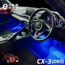 CX-3(DK5)用LEDフットライトキット/フットランプ/ルームランプ/足元照明/ライト/カー用品/自動車エーモン e-くるまライフ