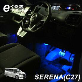 セレナ(C27)用LEDフットライトキット/フットランプ/ルームランプ/足元照明/ライト/カー用品/自動車エーモン e-くるまライフ
