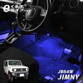 ジムニー(JB64W)用LEDフットライトキット/フットランプ/ルームランプ/足元照明/ライト/カー用品/自動車エーモン e-くるまライフ