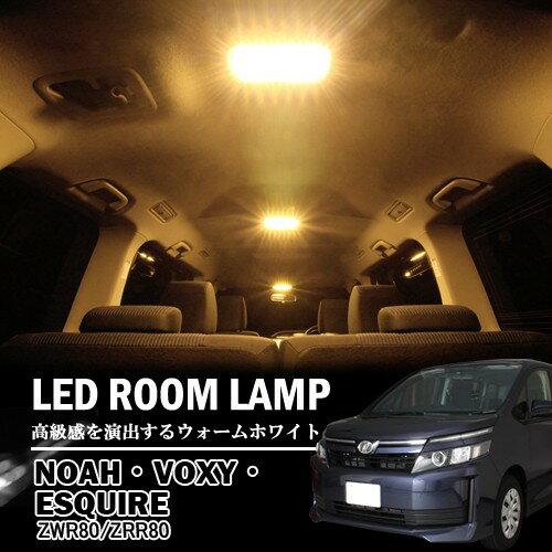 80系 ノア・ヴォクシー・エスクァイア(ZWR80/ZRR80)専用LEDルームランプキット(暖白) ルームランプled【e-くるまライフ.com/エーモン】