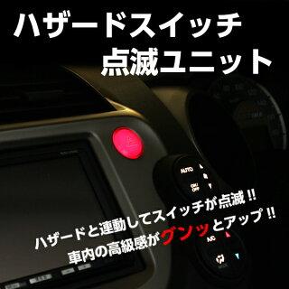 ハザードスイッチ点滅ユニット【e-くるまライフ.com/エーモン】