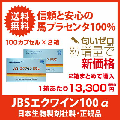【正規品だから安心】【2箱で購入】【送料無料】【代引料込】【美容】【健康】【美肌】【女性】【男性】国産(北海道産)100% JBSエクワイン100α 100粒(約1ヵ月分)馬プラセンタサプリメント 「JBPポーサイン100」の日本生物製剤社製