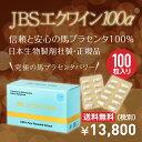 【キーワードの入力で20粒プレゼント♪】【JBSエクワイン100α 100粒(約1ヶ月分)】正規品 送料無料 代引料込 美容 健…