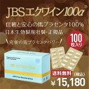【スーパーセール中は20粒/箱プレゼント♪】【JBSエクワイン100α 100粒(約1ヶ月分)】正規品 送料無料 代引料込 美容 …