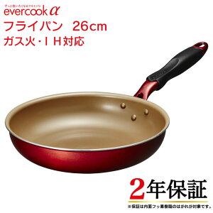 evercook α フライパン 26cm / 2年保証 evercook エバークック ガス火対応 IH対応 フライパン 焦げ付かない こびりつかない ドウシシャ DOSHISHA フッ素コーティング 長持ち 丈夫
