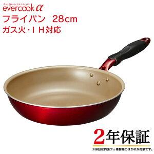 evercook α フライパン 28cm / 2年保証 evercook エバークック ガス火対応 IH対応 フライパン 焦げ付かない こびりつかない ドウシシャ DOSHISHA フッ素コーティング 長持ち 丈夫