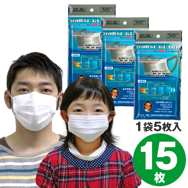 ★緊急入荷!花粉やPM2.5、ウィルス飛沫にも対応!★【メール便】『高機能マスク モースガード 15枚(5枚入×3袋)』◆マスク 大気汚染 花粉 埃 ウィルス飛沫 PM2.5 対策 備蓄◆