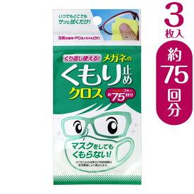 『くり返し使える メガネのくもり止めクロス (1袋3枚入)』◆【メール便】日本製 メガネレンズ用くもり止めクロス くもり止め 曇り止め くもりどめ メガネ 眼鏡 めがね マスク 使い捨てマスク 洗えるマスク 布マスク レンズ◆