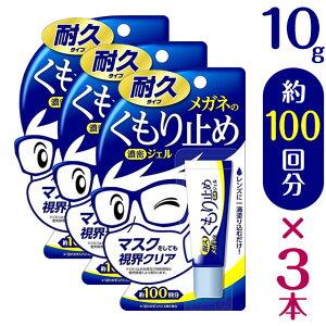 【3個セット】『メガネのくもり止め濃密ジェル 10g(耐久タイプ)×3個セット』【メール便】◆日本製 メガネレンズ用くもり止め剤 中性 くもり止め 曇り止め くもりどめ メガネ 眼鏡 めがね マ