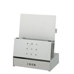 トヨダプロダクツ ご意見箱 アンケートボックス 投書箱 用紙スタンド付 シルバー PSS-1MPGBS