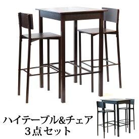 ダイニングテーブルセット ダイニングバーテーブル3点セット ハイテーブル カウンターテーブルセット