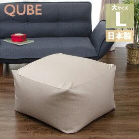 ビーズクッション カバーリングタイプ L 洗濯可 日本製 ソファ
