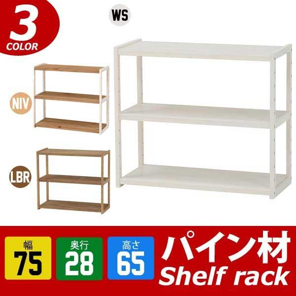 【半額以下セール】オープンラック 木製 シェルフ おしゃれ 白【幅75 奥行28 高さ65cm】ディスプレイラック