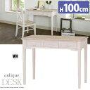 【半額以下】アンティーク ホワイト コンソールデスク 白 テーブル【幅100cm】レトロ