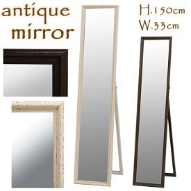 アンティーク風 ミラー 鏡 全身 姿見鏡 おしゃれ 姫系