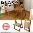 【半額以下】 折りたたみチェアー 木製スツール 椅子 【アウトレット】 【訳あり】 【在庫処分】