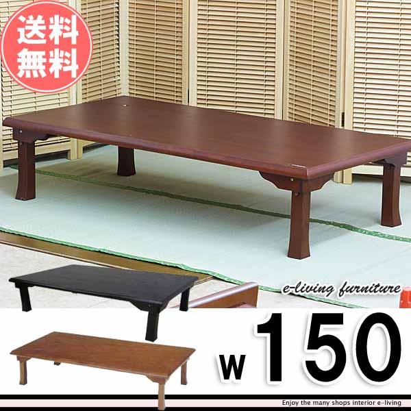 座卓 折りたたみテーブル 木製 【幅150cm】【アウトレット】【訳あり】【在庫処分】