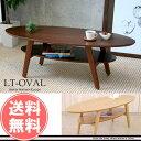 木製センターテーブル 楕円 幅120cm