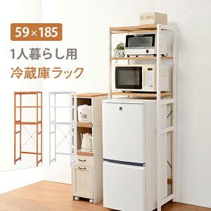 【半額以下】セール 小型冷蔵庫ラック 安い ミニ 一人用 冷蔵庫ラック 冷蔵庫 上 収納 シェルフ棚 小型 一人暮らし