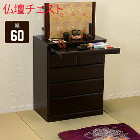 【半額以下】セール 仏壇 台 ミニ仏壇 小型 モダン コンパクト 仏壇チェスト