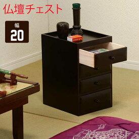 仏壇 台 ミニ仏壇 小型 モダン コンパクト 仏壇チェスト