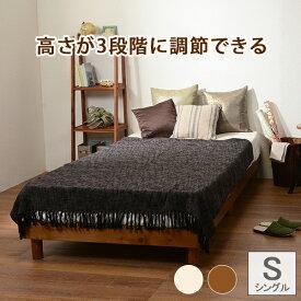 【半額以下】セール ベッド シングル シングルベッド すのこベッド 木製ベッド フレームのみ 高さ調整
