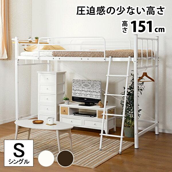 【半額以下】セール ロフトベッド ロータイプ 階段 シングルベッド コンセント付き ハイタイプ システムベッド スチール シンプル