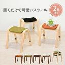 【半額以下】セール スタッキングスツール 2脚セット 木製 カラフル 椅子 スタッキングチェア