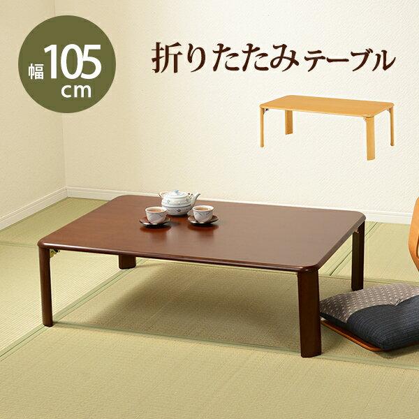 センターテーブル 折りたたみ 折り畳み テーブル 木製 幅105 ローテーブル 折りたたみ モダン おしゃれ