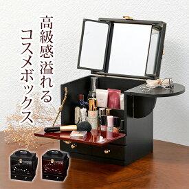 【半額以下】コスメボックス 鏡付き 持ち運び メイクボックス 三面鏡 大容量 かわいい 光沢 木製