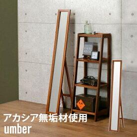 スタンドミラー 全身 姿見 鏡 おしゃれ 木製 北欧