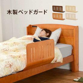 【半額以下】ベッドガード 転落防止 ベッドガード おしゃれ 木製