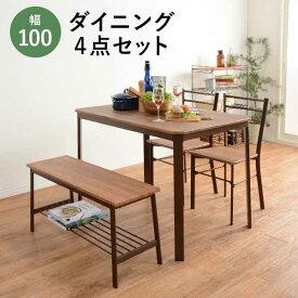 【半額以下】ダイニングテーブルセット 4点セット幅100cm おしゃれ 長方形 4人用 コンパクト ベンチ