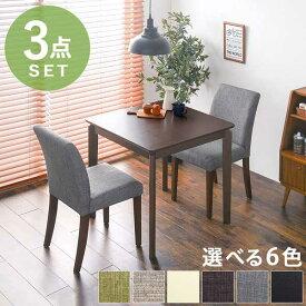 ダイニングテーブルセット 2人用 3点セット カフェ風 幅75cm おしゃれ 正方形 2人用 コンパクト 北欧 天然木