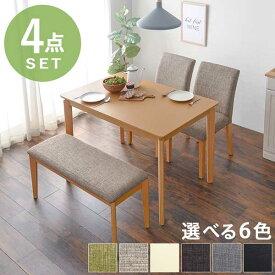 ダイニングテーブルセット 4人用 4点セット カフェ風 幅110cm おしゃれ 長方形 4人用 コンパクト 北欧 天然木