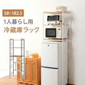 【半額以下】冷蔵庫ラック 安い ミニ 一人用 冷蔵庫ラック 冷蔵庫 上 収納 シェルフ棚 小型 一人暮らし