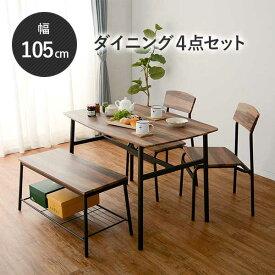 木目 ダイニングテーブルセット 4点セット幅105cm おしゃれ 長方形 4人用 コンパクト アンティーク ベンチ