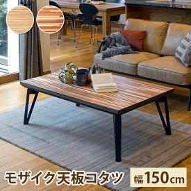 こたつテーブル 長方形 本体 150 おしゃれ