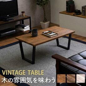 センターテーブル ローテーブル おしゃれ 幅90cm 長方形 高さ37cm