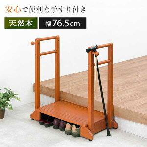 手すり付き 玄関 踏み台(両側手すり)幅76.5cm