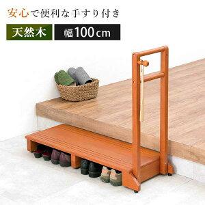 手すり付き 玄関 踏み台(片側手すり・ワイド)幅100cm