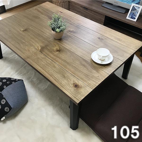 【半額以下セール】【在庫処分】ヴィンテージ こたつ テーブル コタツ 長方形 幅105cm アカシア材突板 センターテーブル【送料無料】