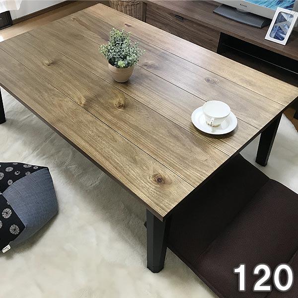 【半額以下セール】【在庫処分】ヴィンテージ こたつ テーブル コタツ 長方形 幅120cm アカシア材突板 センターテーブル【送料無料】