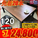 【半額以下セール】こたつ テーブル 長方形 家具調コタツ120 こたつ コタツ 【テーブル おしゃれ 北欧 こたつ 長方形 120】ヴィンテージ
